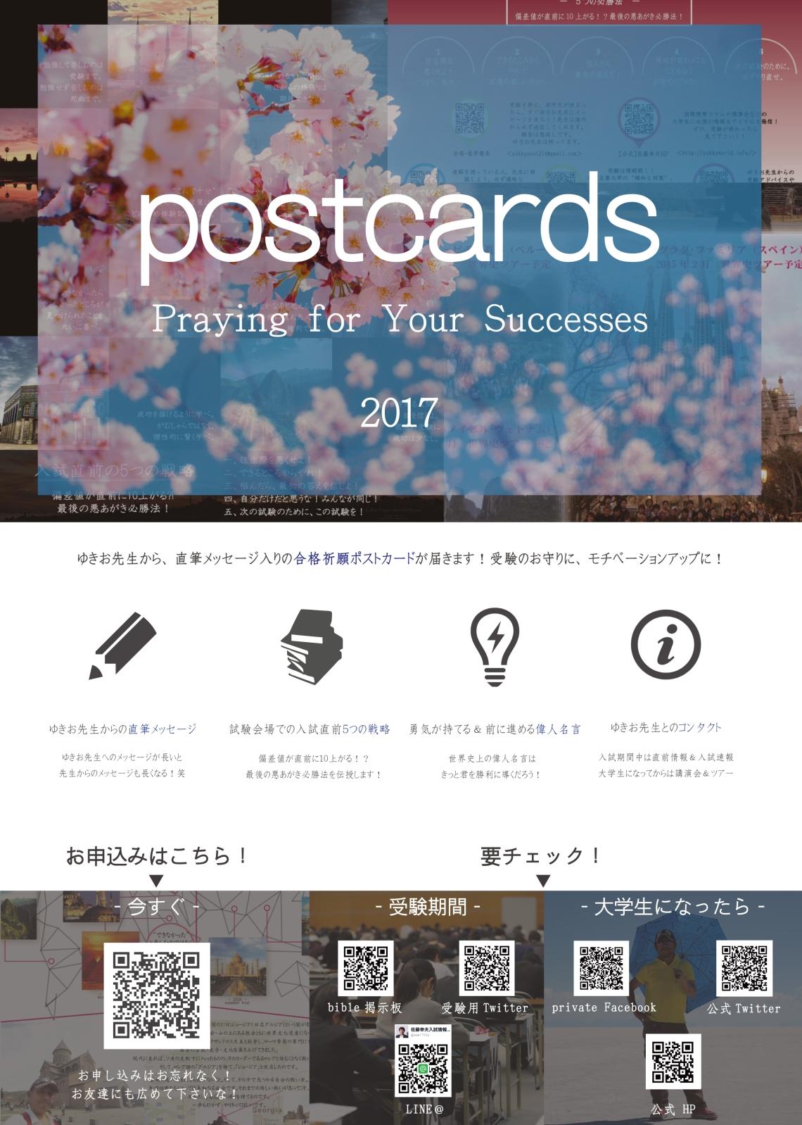 合格祈願ポストカードチラシ-1