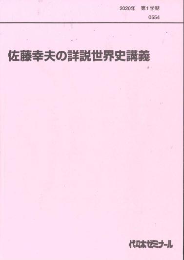 副教材の表紙