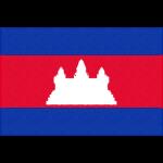 02:08カンボジア