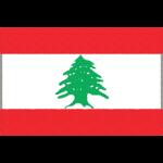 02:09レバノン